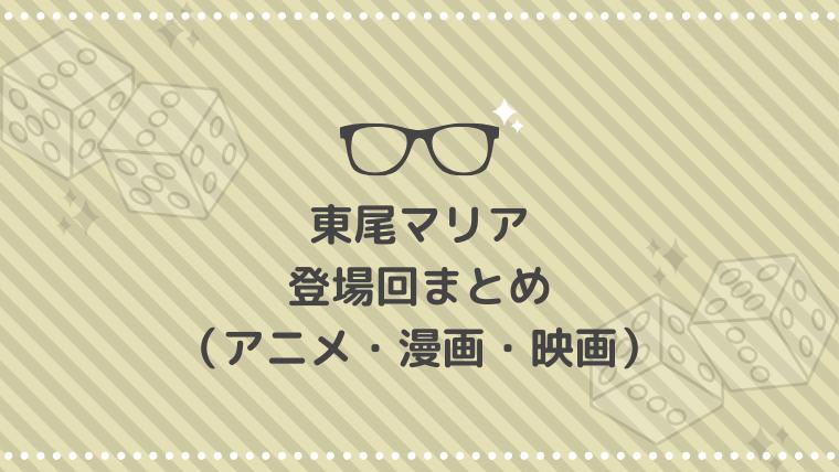 東尾マリアの登場回