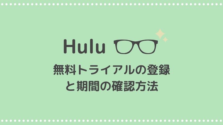 Huluの無料トライアルの登録方法と期間の確認方法