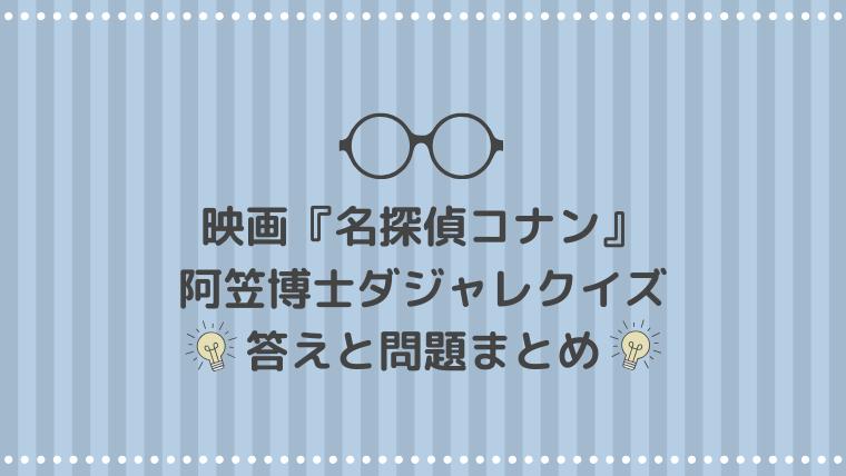 コナン映画の阿笠博士のクイズの答え
