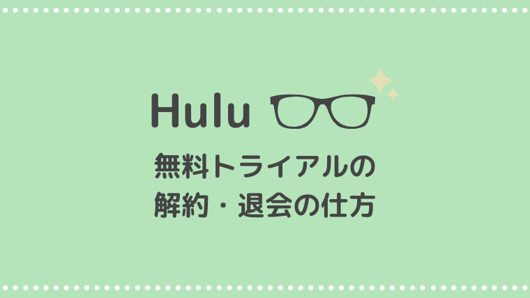 Huluの無料トライアルの解約方法・退会の仕方
