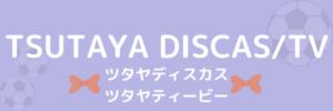 ツタヤディスカス/TV関連記事