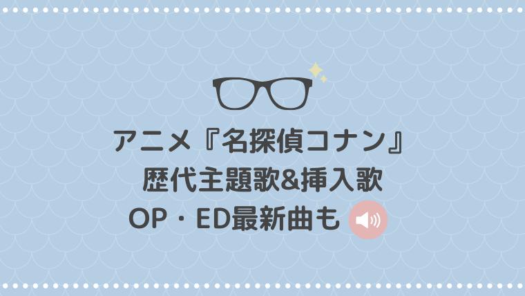 主題 歌 アニメ コナン
