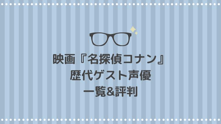 名探偵コナン映画の歴代ゲスト声優一覧と評判