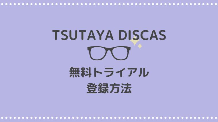 TSUTAYA DISCASの無料トライアルの登録方法