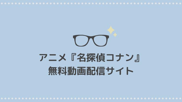 コナンアニメの無料動画を見る方法