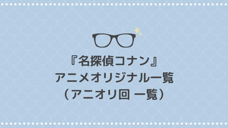 名探偵コナン アニオリ回一覧(アニメオリジナル)
